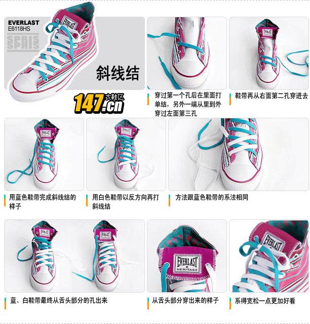 帆布鞋作为世界上最流行的休闲鞋,已经成为时尚和潮流的代名词,拥有着最广泛的群众基础。如何能把平凡的帆布鞋穿出自己不平凡的个性呢?鞋带无疑是最能展示个性的地方。这里,我们将抛钻引玉,为您列举匡威帆布鞋鞋带的七种不同的系法。 第一种:梯形结  第二种:双直结  第三种:麻花结  第四种:内部X结  第五种:十字交叉结  第六种:斜线结  第七种:双X结  当然,匡威帆布鞋鞋带系法远不止这七种,您可以随时随地发挥主观能动性,运用您无尽的创意,创造出属于您自己的系鞋带的方法,展示您独一无二的个性。